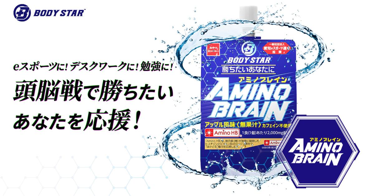 勝ちたいあなたに贈るゼリー飲料「AMINO BRAIN」が本日より先行発売!