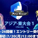 30347日本のプレイヤーも参加できる「CAPCOM Pro Tour Online 2020」アジア-東大会2のエントリー受付開始!