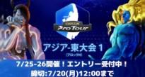 「CPT Online」アジア-東大会1開催!日本のプレイヤーも参加できるアジア大会!