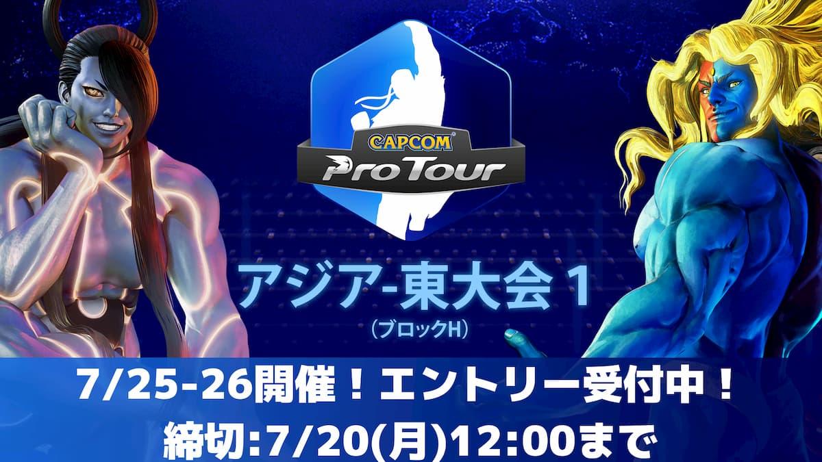 CAPCOM Pro Tour Online 2020 亞洲-東大會1