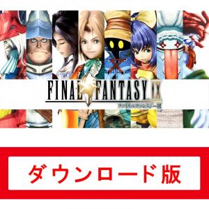 FINAL FANTASY IX【Nintendo Switch】オンラインコード版