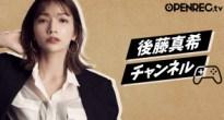 「OPENREC.tv」でゴマキこと後藤真希さんの公式チャンネルが2020年7月30日(木)よりスタート!