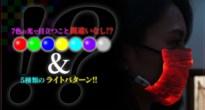 ゲーミングマスク?!7色に光る「ライトアップマスク」がクラウドファンディング実施中!