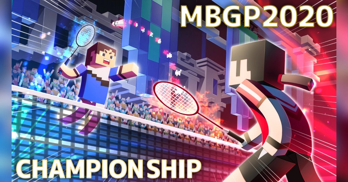 マイクラバドミントンのチャンピオンを決める!「MBGP2020 チャンピオンシップ」開催!