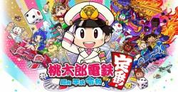 桃鉄最新作!Nintendo Switch「桃太郎電鉄 ~昭和 平成 令和も定番!~」発売日決定!