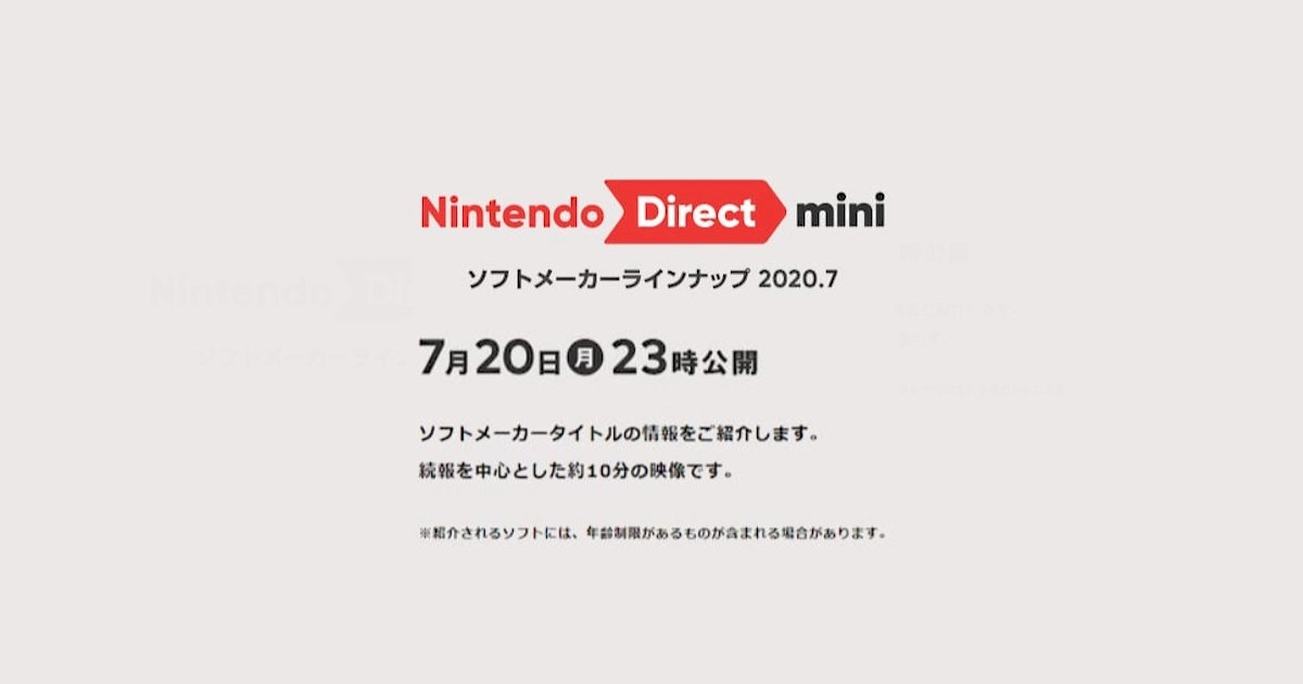 「Nintendo Direct mini ソフトメーカーラインナップ 2020.7」本日23時に公開!