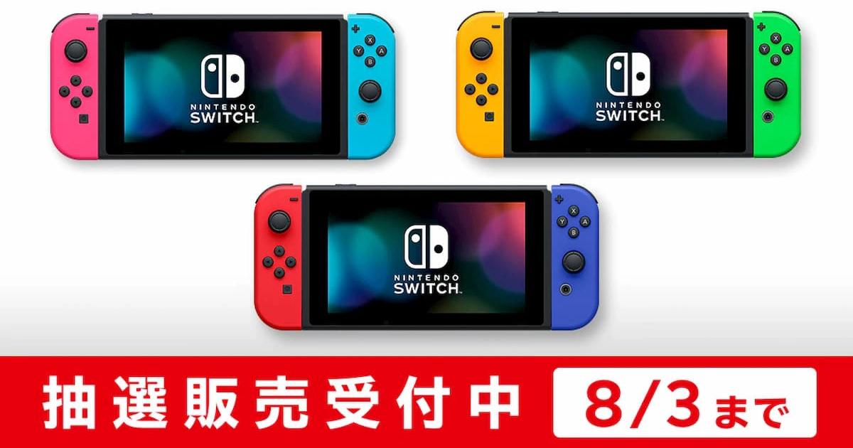 マイニンテンドーストアで「Nintendo Switch」本体の抽選販売開始!Joy-Conカラー前回と異なる3パターン!