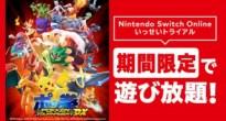 Nintendo Switch「ポッ拳 DX」の「いっせいトライアル」が開催決定!