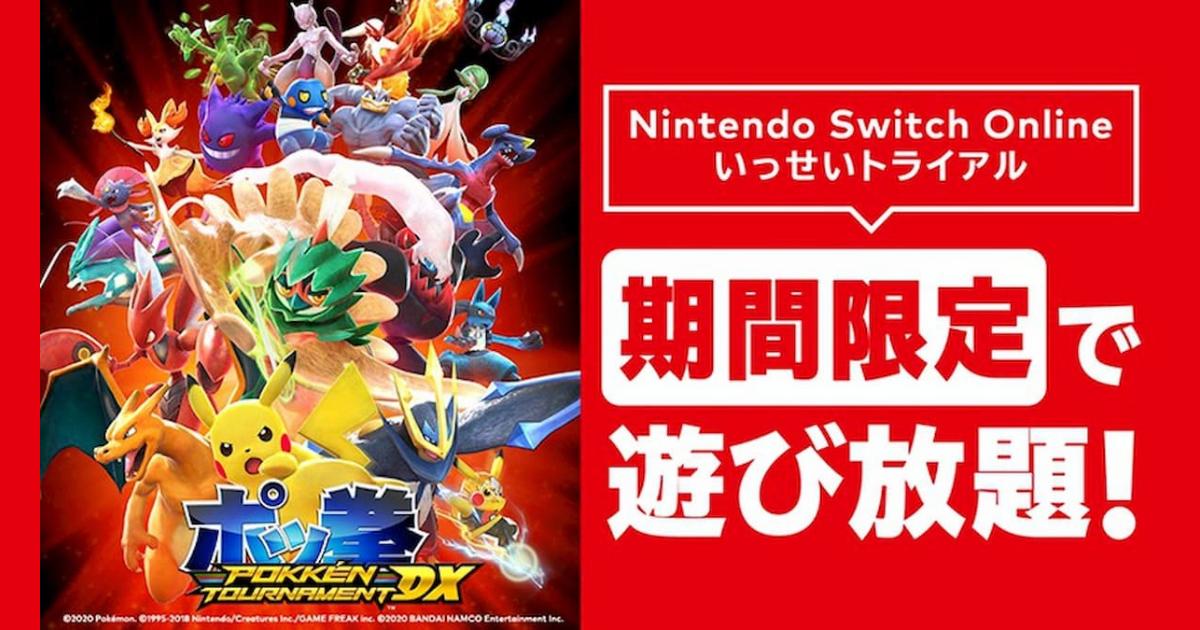 「試玩同樂會」又來囉!Nintendo Switch上免費試玩《ポッ拳 POKKÉN TOURNAMENT DX》!