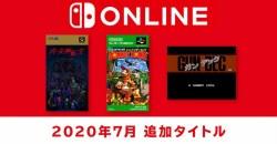 メガテンが来る!!「ファミリーコンピュータ&スーパーファミコン Nintendo Switch Online」7月の追加タイトル発表!
