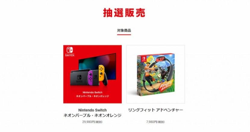 Nintendo TOKYOでカスタムカラーのNintendo Switch本体とリングフィット アドベンチャーの抽選販売開始!