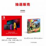 30651マイニンテンドーストアで「Nintendo Switch」本体の抽選販売開始!Joy-Conカラー前回と異なる3パターン!