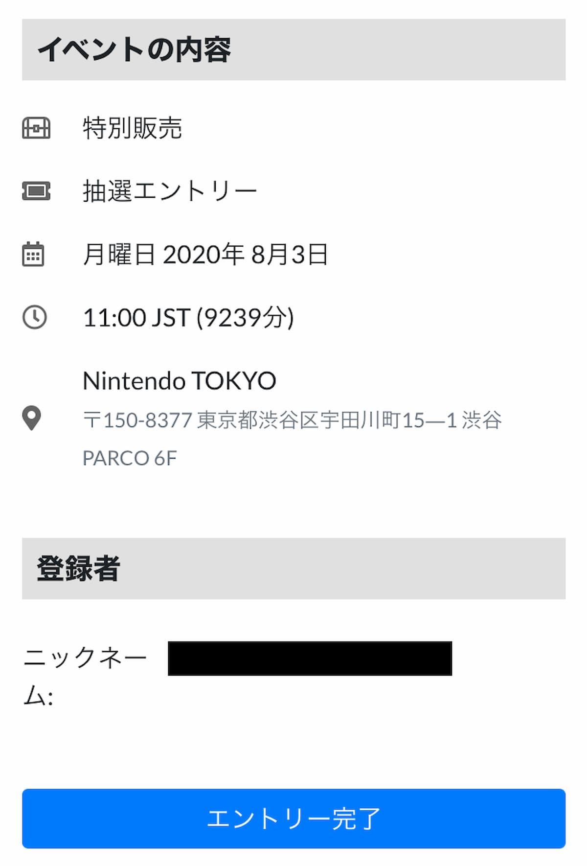 Nintendo TOKYO抽選販売
