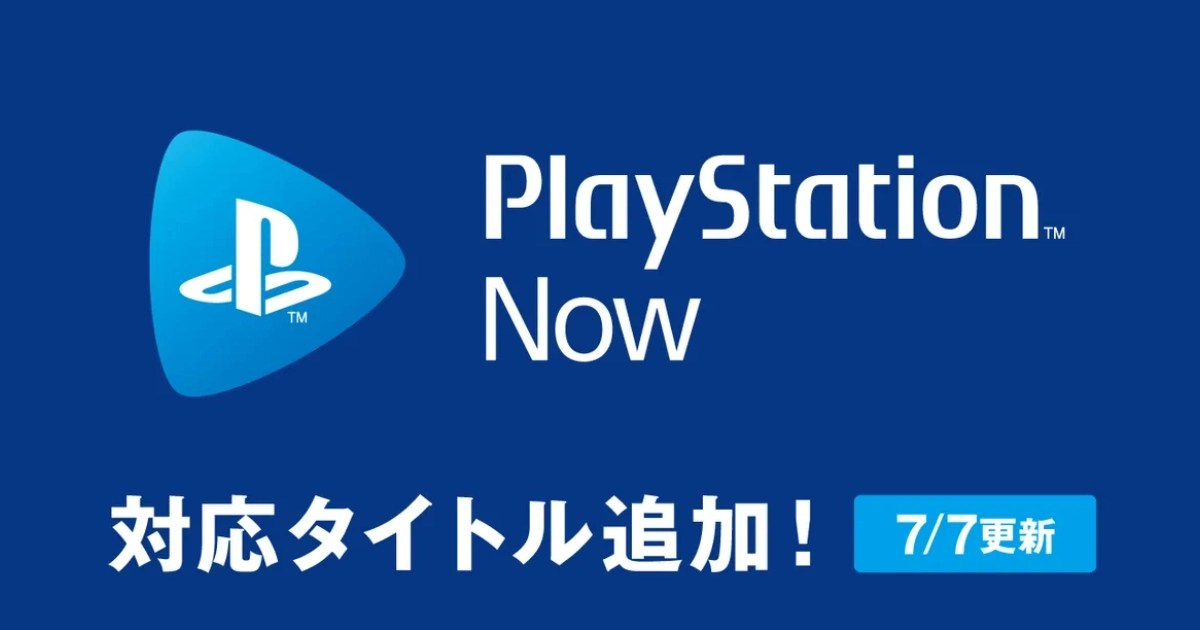 「Play Station Now」に新規タイトル「ストリートファイターV」など追加!