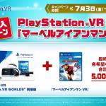 同時購入で5,000円引き!PSVRと「マーベルアイアンマン VR」同時購入キャンペーン開催!
