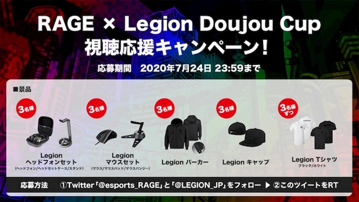 RAGE × Legion Doujou Cup 視聴応援キャンペーン!