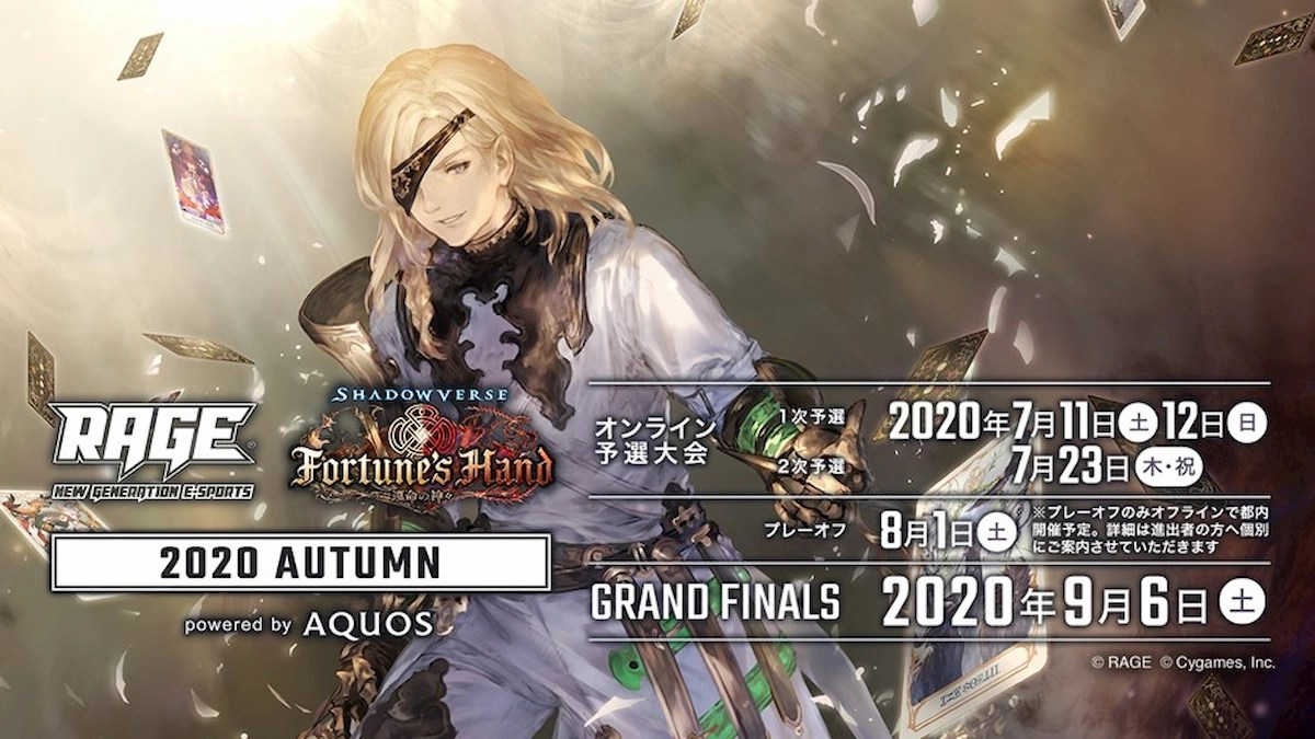 「RAGE Shadowverse 2020 Autumn powered by AQUOS」
