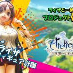 31011等身大タオルも!「東京ゲームショウ2020」に合わせたガストショップ特設サイトオープン