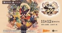 「米は力だ!」Nintendo Switch・PS4「天穂のサクナヒメ」の発売日が遂に決定!