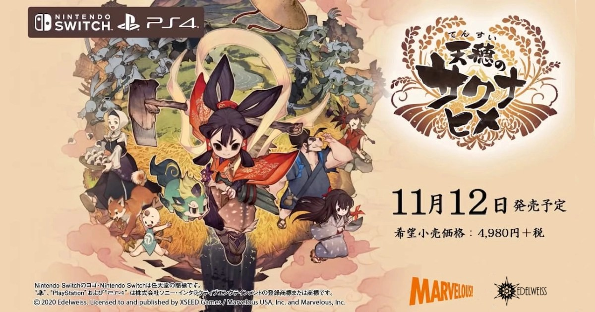 「米就是力量!」Nintendo Switch・PS4「天穗之咲稻姬」同步發售日決定!