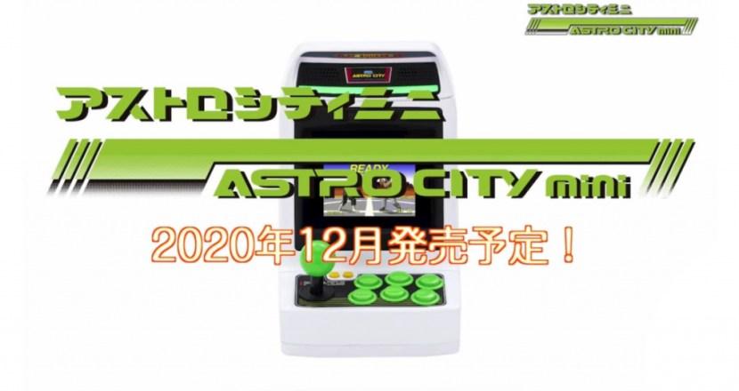 祝セガ60周年!伝説のアーケード筐体が手のひらサイズになった「アストロシティミニ」発表!
