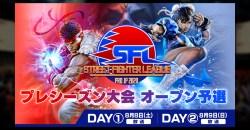 賞⾦総額300万円!「ストリートファイターリーグ: Pro-JP 2020」プレシーズン大会開催決定!