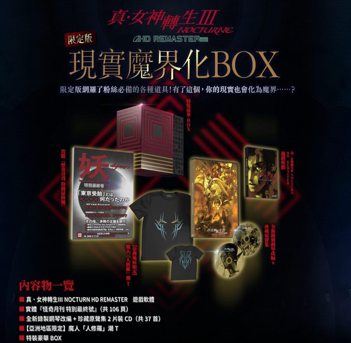 真・女神轉生Ⅲ NOCTURNE HD REMASTER 現實魔界化BOX