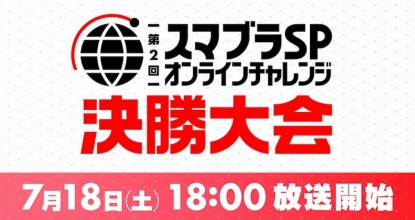 「第2回 スマブラSP オンラインチャレンジ 決勝大会」の生中継が決定!