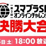 29648amiibo「ジョーカー」&「勇者」発売日決定!予約受付開始!