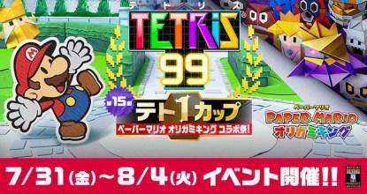 今度のテーマはペーパーマリオ!テトリス99「第15回テト1カップ ペーパーマリオ オリガミキング コラボ祭!」開催決定!