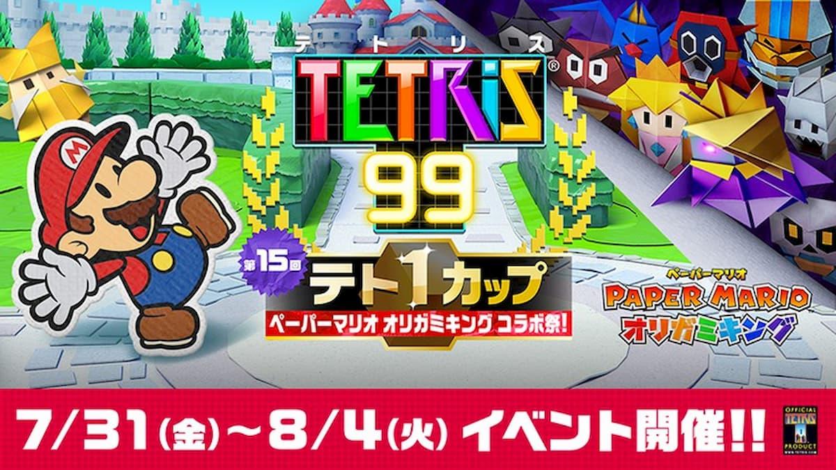 第15回テト1カップ ペーパーマリオ オリガミキング コラボ祭!