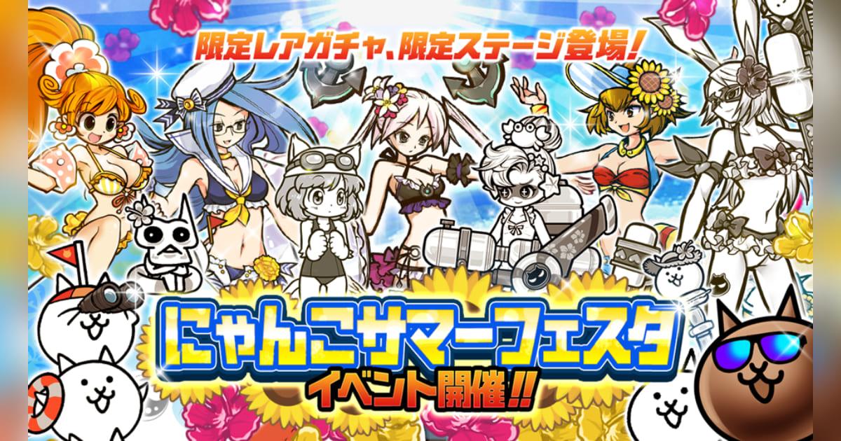 「にゃんこ大戦争」で開催中のレアガチャイベント「サマーガールズ」に新キャラクター4体追加!