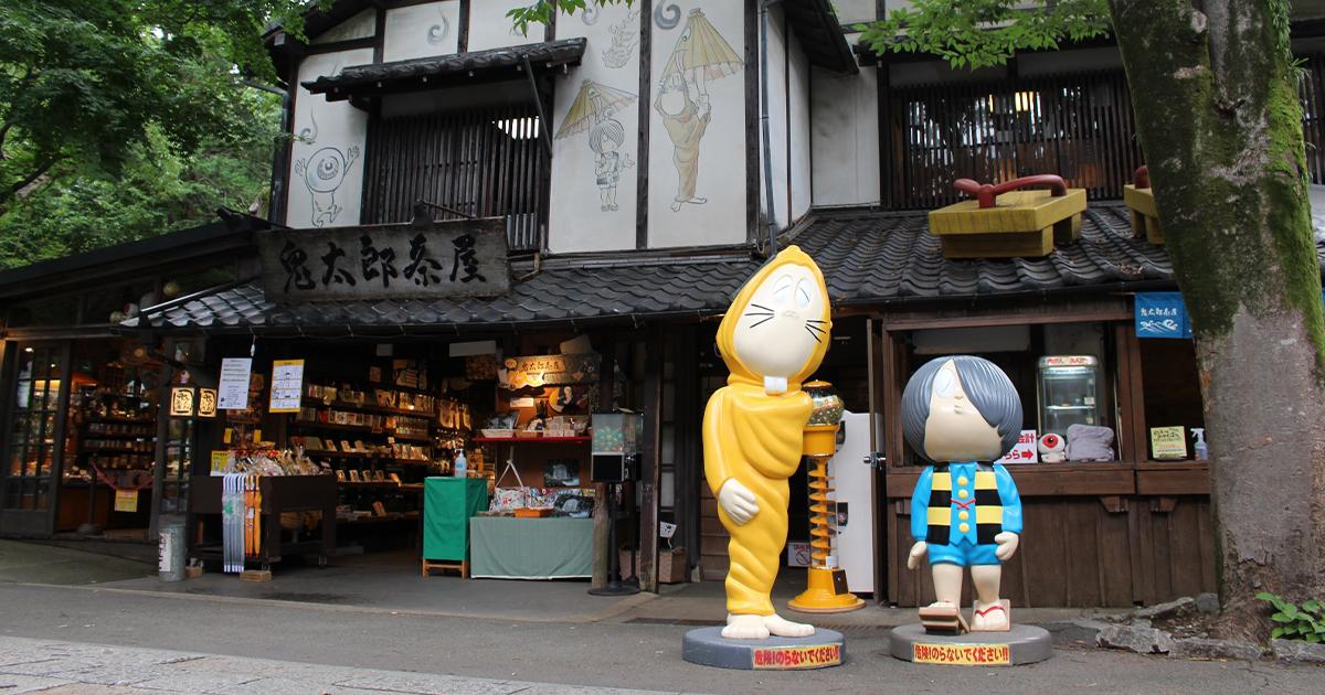 鬼太郎好きの聖地「鬼太郎茶屋」で「ゆるゲゲさんぽ」をプレイしてみた!