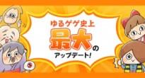 ゆるゲゲが大型アップデート!新コンテンツ「ゆるゲゲさんぽ」と アニメをモチーフにした「ゲゲゲ史」を実装!