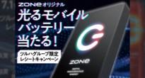 ツルハグループで「ZONe」オリジナルモバイルバッテリーが当たるキャンペーン実施中!