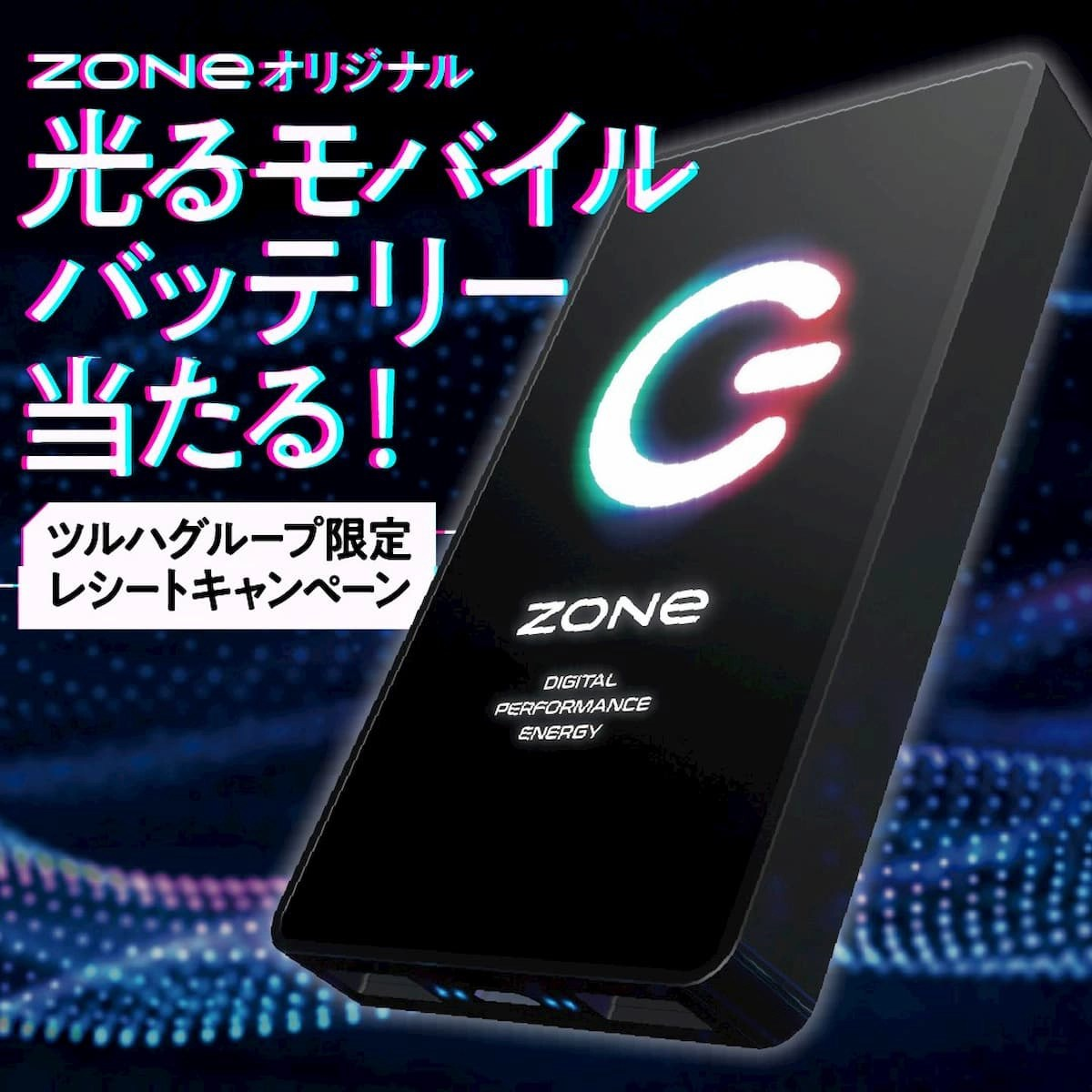 ZONeオリジナル光るモバイルバッテリー当たるキャンペーン