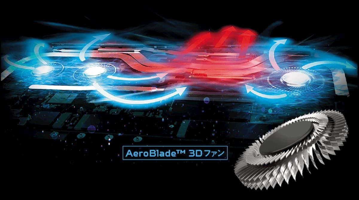 AeroBlade 3Dファン