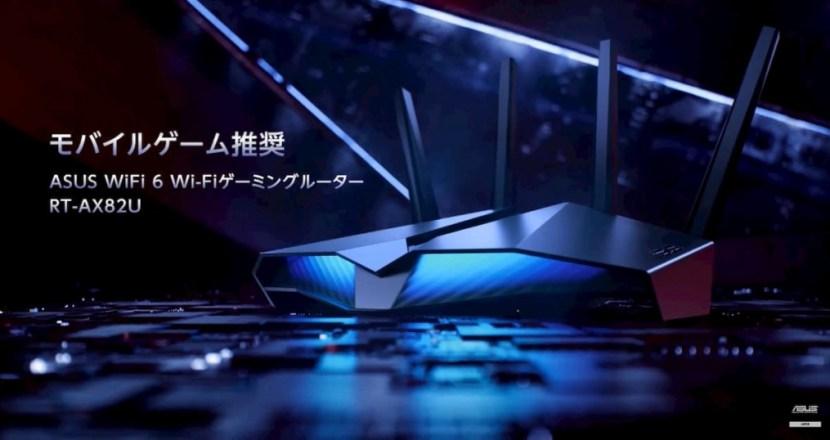 まるで宇宙船!RGBライティング搭載のゲーミングルーター ASUS「RT-AX82U」発表!
