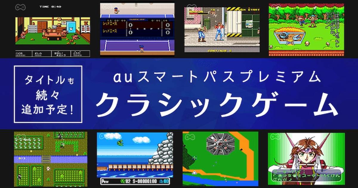 「auスマートパスプレミアム クラシックゲーム」に5タイトル追加!伝説のアクションゲームも配信!