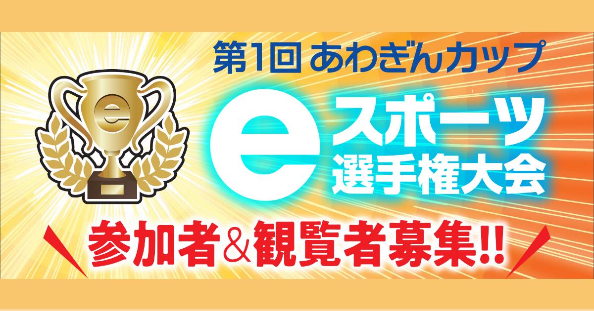阿波銀行主催のeスポーツイベント「第1回あわぎんeスポーツ選手権大会」開催