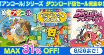 花江夏樹さんのプレイ動画も公開!バンダイナムコの「アンコール」シリーズの合同CM公開!セールも実施中!