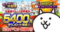 にゃんこ大戦争がシリーズ累計5400万ダウンロード突破!期間限定で記念イベントを開催!