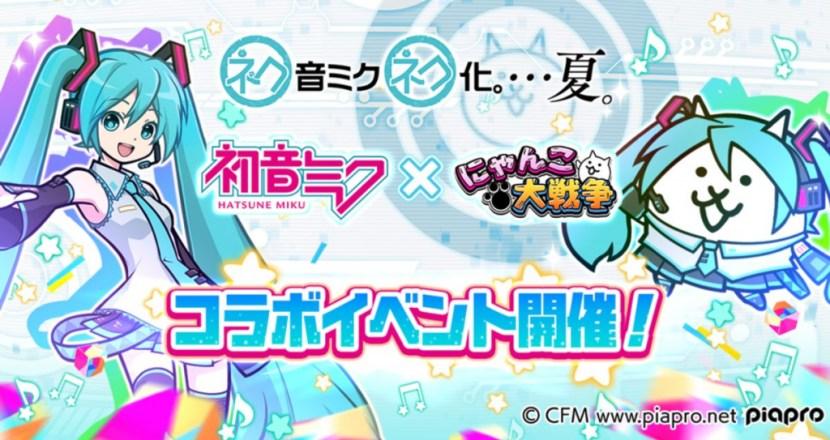 「初音ミク」×「にゃんこ大戦争」の期間限定コラボイベントが開催!ルカとMEIKOも参戦!