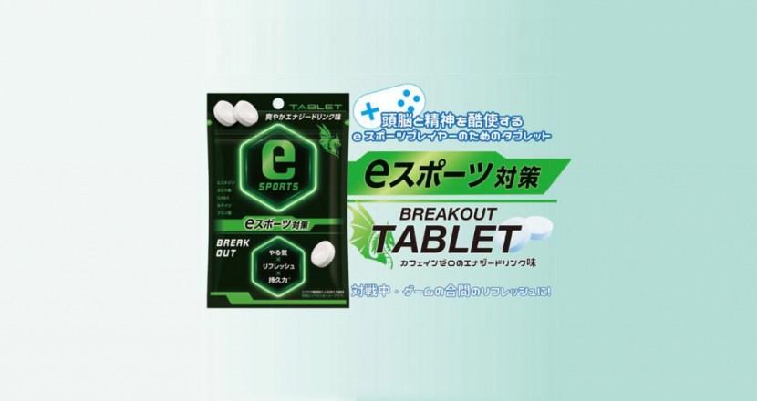 「eスポーツ対策 BREAK OUT」にタブレットが登場!ノンカフェインで手軽に栄養補給!