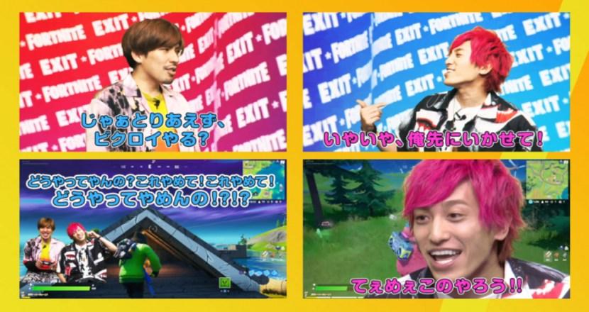 大人気バトルロイヤル「Fortnite」にネオ渋谷系チャラ漫才コンビ「EXIT」が参戦!「EXITのチャラ語でFORTNITEやっちゃわナイトプール」公開!