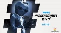 上位者には例のリンゴのコスやiOS以外の豪華賞品がプレゼントされる「#FreeFortnite カップ」開催決定!