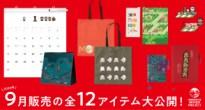 「ほぼ日手帳2021」のラインナップが公開!人気のホワイトボードカレンダーには「MOTHER」バージョンが初登場