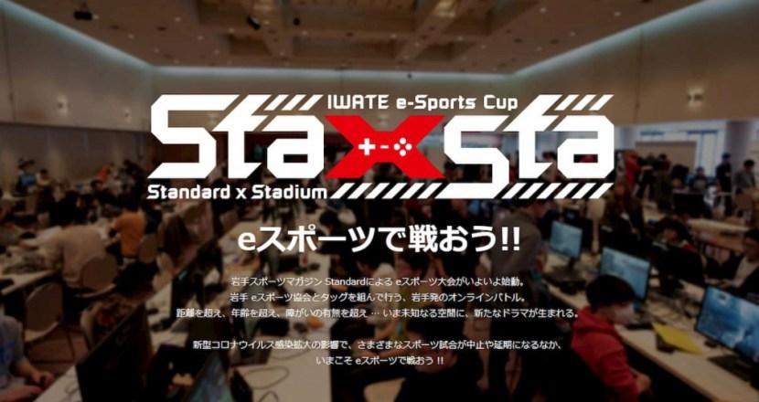 岩手発eスポーツ大会「Iwate e-Sports Cup Sta×Sta」開催!ゲームタイトルはフォートナイト!