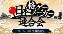 アーク・アリカ・SNK・カプコン・コエテク・バンナムが格ゲー業界やeスポーツについて語り合う「日本格ゲーメーカー連合会」が本日生配信!