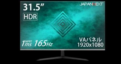JAPANNEXTが狭小ベゼルの31.5型ワイドフルHDゲーミングモニター「JN-315VG165FHDR」を発売
